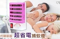 【省電王】第2代精裝版超省電捕蚊燈(S108)