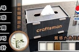 craftsman創意DIY木質面紙盒