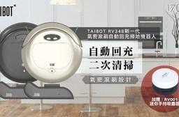 【TAIBOT】新一代氣密滾刷自動回充掃地機器人RV348 (加贈迷你手持吸塵器RV001)