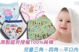 台灣製超夯授權100%純棉兒童三角褲(每2入限同款)