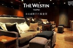 台北威斯汀六福皇宮《大千電影院》-雙人電影饗宴
