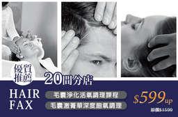 舒活頭皮,達到真正的深呼吸!【HAIR FAX 頭皮概念館】頂級專業髮品,針對頭皮問題,加強改善,並修護受損的髮絲,讓頭髮更強健! 20家分店 只要599元起,即可享有【HAIR FAX 頭皮概念館】A.毛囊淨化活氧調理課程 / B.毛囊激菁華深度飽氧調理