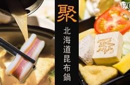 王品集團餐廳-聚 北海道昆布鍋餐券-10張