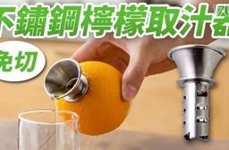 不鏽鋼檸檬取汁器