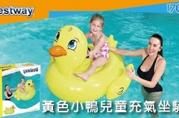 【Bestway】黃色小鴨兒童充氣坐騎
