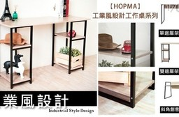 【HOPMA】工業風設計工作桌系列-單邊層架工作桌