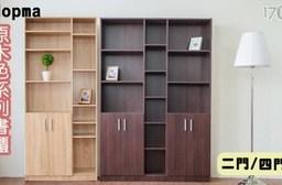 【HOPMA】北歐原木色單系列-二門六格書櫃