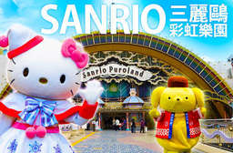 日本 耗資日幣六百五十億建造的三麗鷗彩虹樂園,不只有各種精心設計的遊樂設施,還有精采舞台劇!東京、九州通用,不需預約,不限時段皆可使用! 只要578元,即可享有【日本-三麗鷗彩虹樂園(實體票)】東京&九州通用券一份