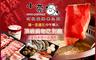 小蒙牛頂級麻辣養生鍋 9.5折! - 週一至週五中午單人頂級鍋物吃到飽