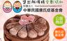 生活市集 8.6折! - 73%濃情黑鑽8吋蛋糕