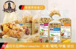 營養滿分的100%天然健康穀物~【德國百年品牌Mestemacher-榖片】低脂低鹽又高纖,每口都吃到完整顆粒! 每包只要187.4元起,即可享有德國百年品牌【Mestemacher】榖片〈任選3包/8包,口味可選:水果榖片/葡萄榖片/綜合榖片/綜合水果穀片/早餐榖片/原味榖片〉