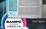 生活市集 7.1折! - SAMPO聲寶7坪定頻窗型冷氣AW-PC36L