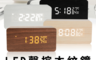 生活市集 2.5折! - LED聲控木紋溫度濕度鐘
