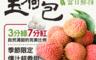 生活市集 5.9折! - 正宗高雄大樹玉荷包禮盒