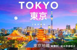 日本 免兌換,直接使用!13條線路、超過250站,無限次數搭乘!輕鬆發掘東京時尚新魅力!多元人文慶典、特色美食、琳瑯滿目的購物天堂,豐富您的歡樂假期! 只要260元起,即可享有【日本-東京地鐵(實體票)】成人車票一份 A. 24小時 / B. 48小時 / C. 72小時