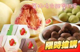 大家心目中的夢幻巧克力王國,與您共享歡樂假期!【宏亞巧克力共和國】莓好時光甜蜜約會專案,帶您嚐盡巧克力的美妙滋味、甜蜜魔法,還能一窺巧克力的奧妙之處! 17家分店 只要269元,即可享有【宏亞巧克力共和國】莓好時光甜蜜約會專案〈草莓牛奶可可球一盒 + 草莓巧克力可可球一盒 + 草莓抹茶可可球一盒 + 宏亞巧克力博物館入園票三張(使用期限至2018/9/30)〉