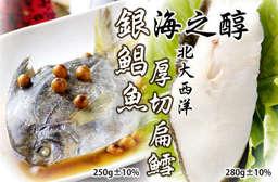 一嚐鮮美軟嫩豐厚肉質~【海之醇-北大西洋厚切大比目魚(扁鱈)/銀鯧魚】肉質富含脂質、營養,入口綿細口感清甜,香烤、乾煎、清蒸或酥炸,五星饗宴在家就有! 每片只要86元起,即可享有【海之醇】北大西洋厚切大比目魚(扁鱈)/銀鯧魚〈任選5片/10片/15片/20片/30片〉