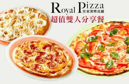 位內湖哈拉影城一樓!原始窯烤x現點現做=【Royal Pizza皇家窯烤比薩】餡料豐富超大方,盡情體驗香濃拉絲過癮快感,享用完仍意猶未盡唷! 內湖區 只要399元(雙人價),即可享有【Royal Pizza皇家窯烤比薩】超值雙人分享餐〈8吋Pizza:彩椒燻雞/藍紋羅馬起司/鮪魚玉米/中捲燒 四選一 + 8吋Pizza:美式臘腸/夏威夷/瑪格麗特 三選一 + 奶油培根麵/青醬燻雞麵/蕃茄牛肉丸麵/紅咖哩燻雞麵/經典蕃茄麵 五選一 + 沙拉二份 + 每日例湯二份 + 金桔冰茶/蜂蜜檸檬汁/芭...