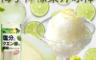 生活市集 5.0折! - 日本清水製菓梅子檸檬冰