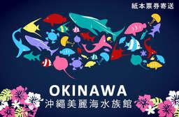 日本 免兌換、直接使用,快速又便捷!世界第三大水族箱─黑潮之海,一睹海中霸主鯨鯊優游泳姿!館內還有將近三萬種海洋生物,不用下水也能來趟海洋深度之旅! 每張只要479元起,即可享有【日本-沖繩美麗海水族館一日(實體票)】成人門票(18歲以上)〈A.一張 / B.二張 / C.五張〉