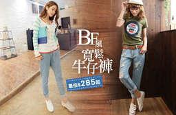個性風當道~【中大尺碼BF風寬鬆牛仔褲】讓大美眉也能穿出專屬的味道,追求時尚無侷限! 每入只要285元起,即可享有中大尺碼BF風寬鬆牛仔褲〈任選1入/2入,款式/顏色/尺寸可選:A.刷破(深藍/淺藍,28/29/30/31/32/33)/B.鬆緊腰(深藍/淺藍,M/L/XL/XXL/XXXL)/C.縮口(深藍,28/29/30/31/32/33)〉
