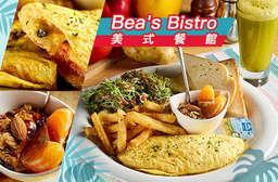 想念的美味,無時無刻的扣人心弦。【Bea's Bistro 美式餐館】單人義式歐姆早午套餐,豐富營養的煙燻鮭魚歐姆蛋,五彩繽紛的饗食感官,燃起滿滿的正能量! 大安區 只要198元,即可享有【Bea's Bistro 美式餐館】單人義式歐姆早午套餐〈火腿起士歐姆蛋/蘑菇歐姆蛋/煙燻鮭魚歐姆蛋/墨西哥歐姆蛋 四選一 + 飲料:美式咖啡/紅茶/蔬果汁 三選一〉