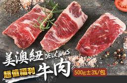 【美澳紐超值福利NG牛肉】原肉裁切,外型NG但品質與美味一點都不打折,煎、炒、燉都美味,CP值超高,花小錢一樣能品嚐高單價的肉質! 每包只要139元起,即可享有美澳紐超值福利NG牛肉〈4包/6包/8包/12包/20包/35包〉