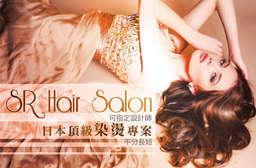【SR Hair Salon 3店】日本頂級染燙專案,選用日本頂級品牌娜普菈 napla 髮品,變髮同時給予頭髮頂級的呵護,深層護髮調理,打造迷人時尚造型!可指定設計師! 大安區 只要888元,即可享有【SR Hair Salon 3店】日本頂級染燙專案(不分長短)〈含資生堂洗髮 + 精緻剪髮 + 日本頂級品牌娜普菈napla天然草本全染/挑染/燙髮 三選一 + 娜普菈100%天然膠原蛋白原液修護 + 資生堂深層護髮 + 娜普菈皇家翡翠賦活精露調理 + 造型吹整〉