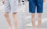 生活市集 2.9折! - 韓版男士運動五分休閒褲