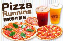 位一中商圈!【Pizza Running】享受著義式經典披薩,體驗漫步在南歐的輕快與悠閒!還可選特調飲品,為生活增添歡樂色彩! 北區 只要168元起,即可享有【Pizza Running】A.雙人超值餐 / B.四人分享餐