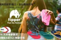 Fipper Taiwan 台南本鋪 夏日親子鞋