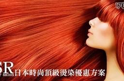 SR hair salon 3店-日本頂級資生堂染/燙專案(不限長短髮)