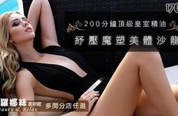比羅娜絲美妍館-200分鐘頂級皇室精油紓壓魔塑美體沙龍