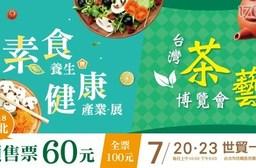 【台北素食養生暨健康產業展】預售優惠票乙張