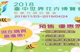 【2018臺中世界花卉博覽會】預售1人優惠票