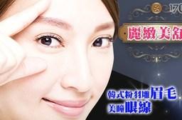麗緻美舒-韓式粉羽雕眉毛+美瞳眼線