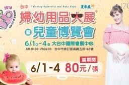 【台中婦幼用品大展暨兒童博覽會】展期票乙張