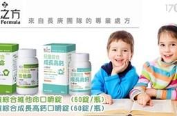【台塑生醫醫之方】兒童綜合成長高鈣口嚼錠/兒童綜合維他命口嚼錠(60錠/瓶) 任選-3瓶 共
