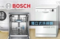 【BOSCH 博世】13人份獨立式洗碗機 SMS53E12TC