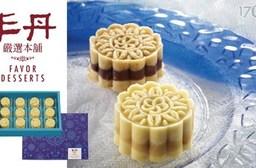 【丰丹】沁藏冰糕禮盒(附提袋)一盒(毎盒12入裝)