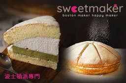 為我們的平凡,製造一點驚喜和浪漫!【Sweetmaker】波士頓派專門!打破傳統混餡,分層口感不再混為一談,嘗到獨一無二的自然。製程直播公開,享受甜蜜無負擔! 中山區 只要160元,即可享有【Sweetmaker】平假日可抵用200元消費金額〈特別推薦:原味法國諾曼地鐵塔鮮奶油波士頓、紫想芋見你、白蘭地風味-比利時嘉麗寶70.5%生巧克力波士頓、成年限定波士頓、初戀酸甜香檸波士頓、香濃卡夫乳酪波士頓、日式靜岡抹茶波士頓〉
