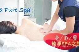 La Pure Spa 《仁愛旗艦館》-水百合潤澤醒膚保養/孕媽咪身心靈純淨放鬆