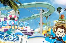 六福村主題遊樂園 冰凍一夏專案!特殊節日也可用-水樂園票券兩張