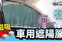 【idea auto】日式新款磁吸式遮陽簾