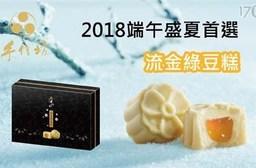【手信坊】流金綠豆糕(15入/盒)附提袋