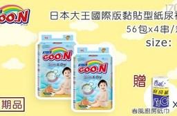 【日本大王GOO.N】尿布國際版黏貼型(即期品)+春風廚紙x2顆