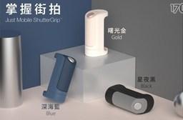 【掌握街拍】Just Mobile ShutterGrip 藍芽手持拍照器(黑)