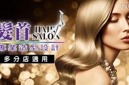 髮首造型設計-專業剪染燙專案