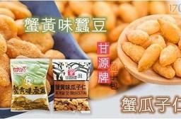 【甘源牌】蟹黃味蠶豆/蟹瓜子仁 隨手包 4袋共