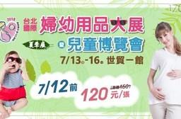 【台北婦幼用品大展暨兒童博覽會】預售優惠票乙張